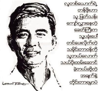>Bamaw Tin Aung by Htet Myet