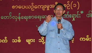 >Yebaw Shaung a.k.a. Pado Mahn Nyein Maung