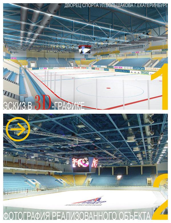 Дизайн-проект арены Двореца Спорта на Большакова, г.Екатеринбург