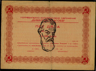Share of the Bulgarian Co-operative Dimitar Blagoev from the 1940s