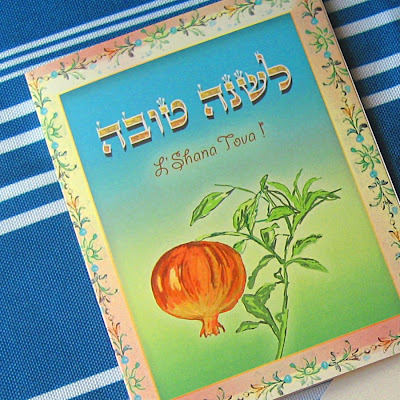 Rosh hashanah card - pomegranate