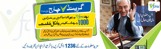 PTCL_VFONE_GRAND_RECHARGE