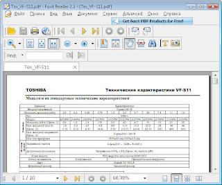 foxit pdf reader Рус
