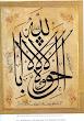 فن الخط العربى