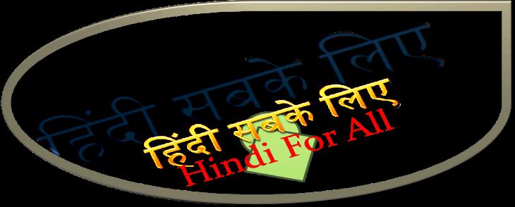 हिंदी सबके लिए   HINDI FOR ALL