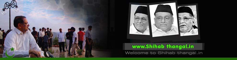 പാണക്കാട്ടെ സ്നേഹ തീരം | SHIHAB THANGAL PANAKKAD