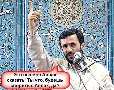 Ахмадинежад - человек, президент и пророк