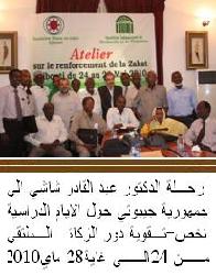 رحلة الدكتور عبد القادر شاشي الى جمهورية جيبوتي تغطية بالصور شاهد حال مايتم الضغط على الصورة