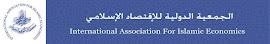 موقع الجمعية الدولية للاقتصاد الإسلامي