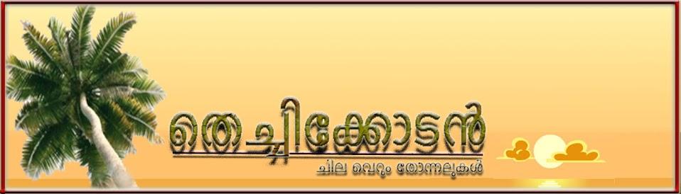 തെച്ചിക്കോടന്/ Thechikkodan