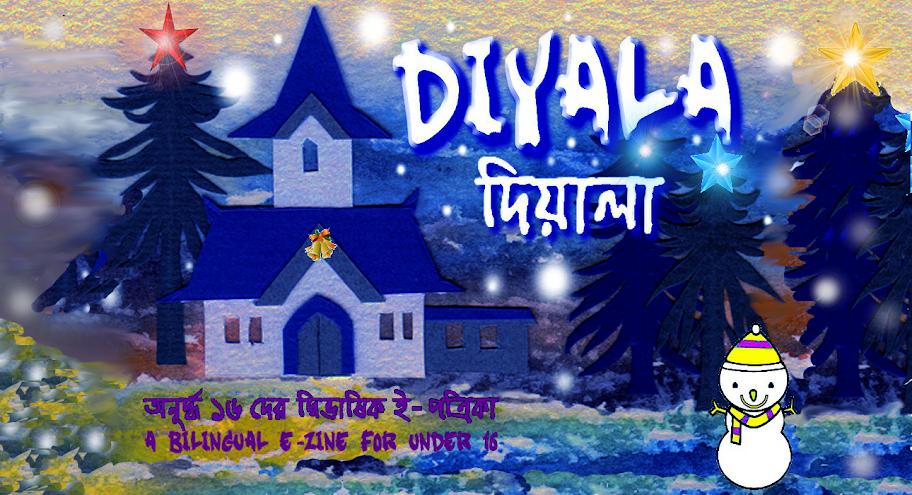 DIYALA Bengali Childrens Online Magazine (Webzine)