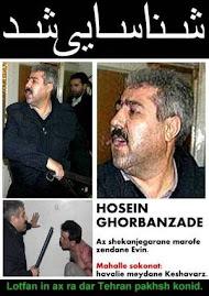 شکنجه گر حسین قربانزاده  شناسایی شد
