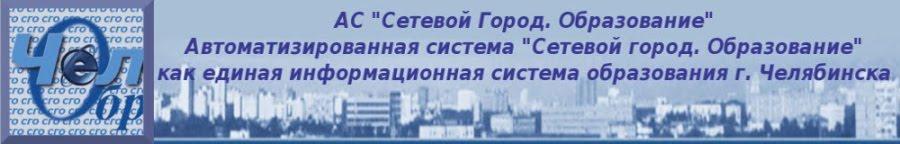 """АС """"Сетевой Город. Образование"""""""