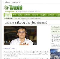 thairath, Thaksinlive, twitter, จาตุรณ, ทวิตเตอร์, ทวีต, ทักษิณ, ไทยรัฐ