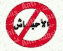 Kempen Anti Ahbash