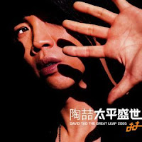 David Tao_The Great Leap Album