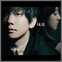JJ Lin - She Says Album