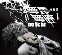 Alan Kuo - No Fear Album