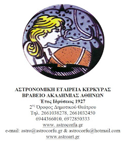 2. Corfu Astronomic Society, 1927