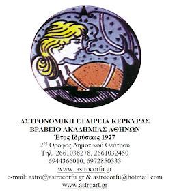 2. Corfu Astronomic Society, 1927