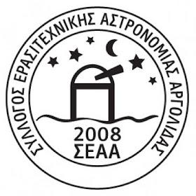 19. Argolida Amateur Astronomy Club, 2008