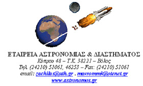 1. Astronomy and Space Society, (Volos), 1992