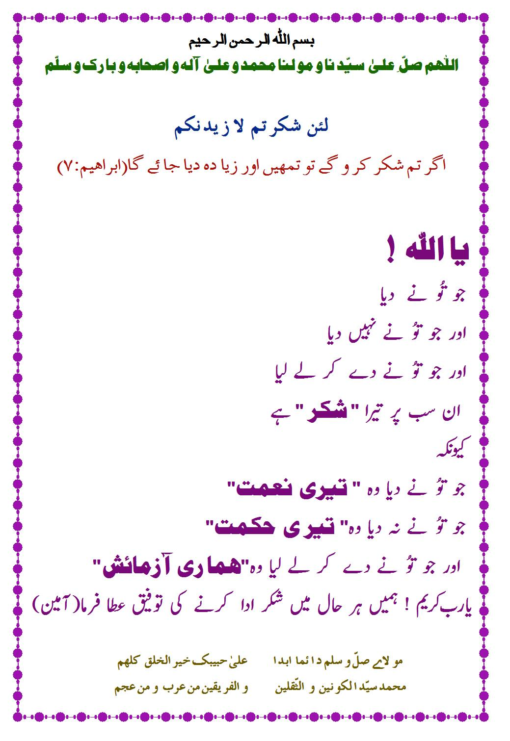 Ya Allah Ya Muhammad Ya allah   tera shukar haiYa Allah Ya Muhammad Ya Ali Wallpapers