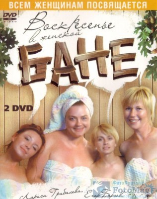 женские бани фото видео