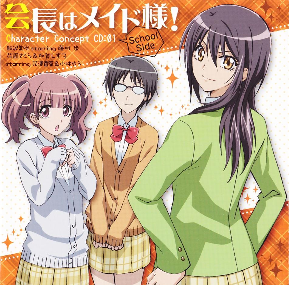 http://4.bp.blogspot.com/_oFk4tdIDs3M/TJ0vyCc7BuI/AAAAAAAAAGY/h4Bguy9qG-c/s1600/Kaichou+wa+Maid-sama!+Character+Concept+CD1+-+School+Side.jpg