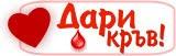 Дари кръв, спаси живот!