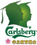 Carlsberg Hua Zong Education Fund (CEF) Study Loan