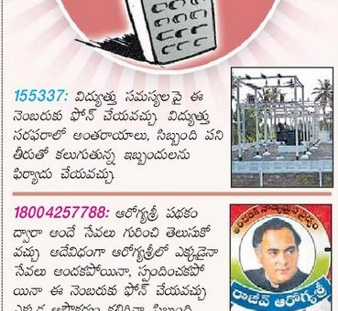 Srikakulam General information (Telugu) , శ్రీకాకుళం సాధారణ సమాచారము: Important Phone Numbers