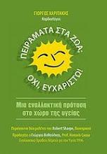 """Γιώργος Χαριτάκης - ιατρός κατά των πειραμάτων σε ζώα! """"Πειράματα σε ζώα;ΟΧΙ ευχαριστώ""""!!!"""