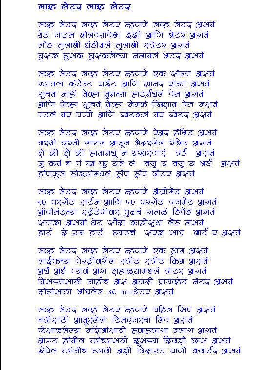 loveletter marathipoembmp