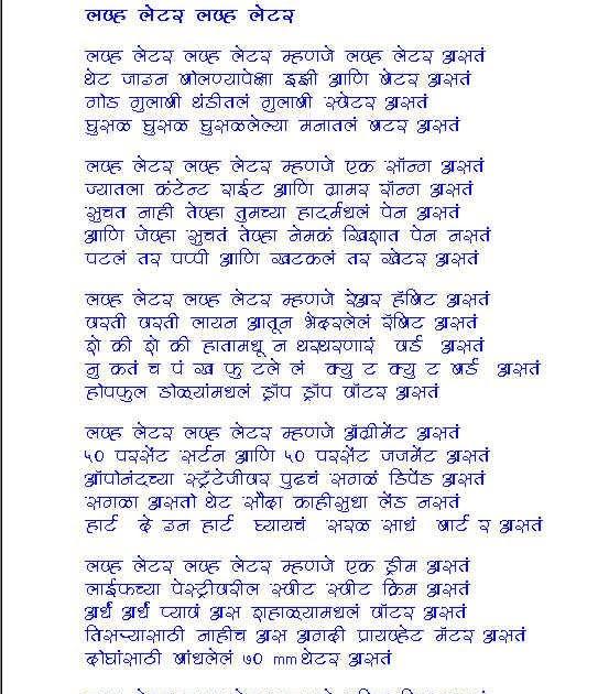marathi: love letter