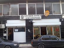 Σ.Φ ΠΑΟΚ ΑΛΕΞΑΝΔΡΕΙΑΣ 93