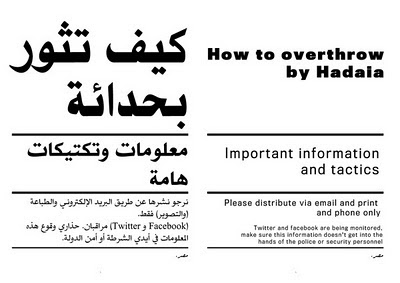 Egyptian protester handbook page 1