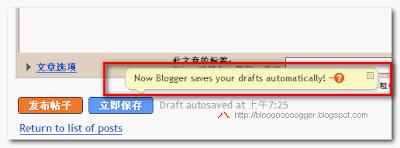 blogger自动保存