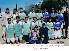 كفاح طلبة سيدي يحي الغرب 2003