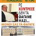 «Παγκαλικού» ύφους αφίσα - απάντηση των ΠΑΣΟΚων εργαζόμενων στους δήμους