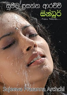 sapu 3 sinhala novel pdf free download