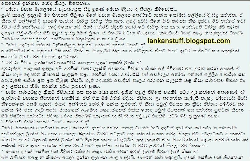 Lankanstuff Blogspot Com. lankanstuff.logspot.com