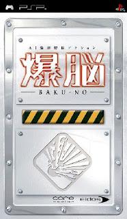 Baku-No