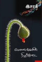 மௌனங்களின் நிழற்குடை