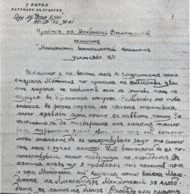 [Image: Pravilnik_na_makedonskiot_vostanicki_komitet_1878.jpg]