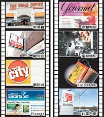 八大品牌 2009年走進歷史