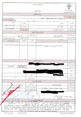 صور تاشيرات الكويت