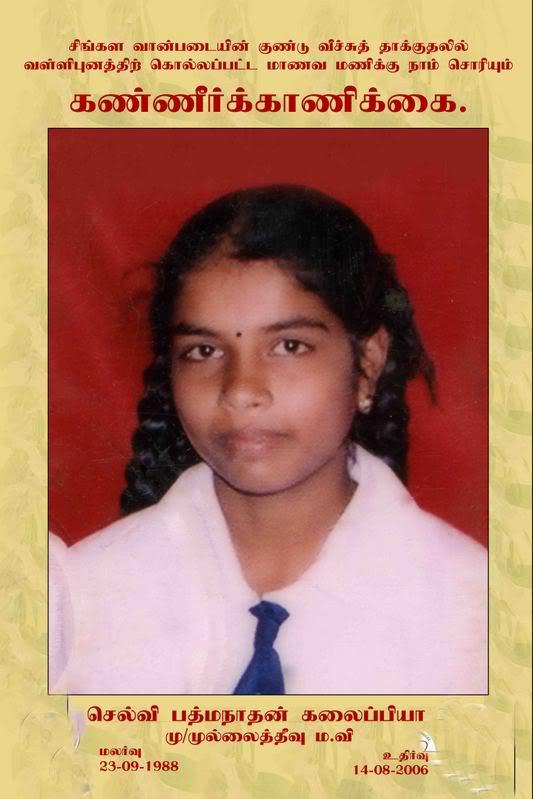 Tamil Kamakathaikal - Kiladdu Saamiyaarin Inpa Veri