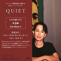 【CD発売中!】『ミャンマー軍事政権に抗議するポエトリー・リーディング QUIET』