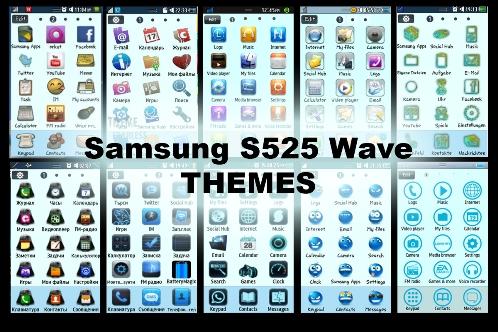Темы на samsung wave 525 темы